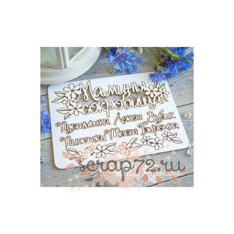 """Чипборд набор """"Мамины сокровища"""" с цветочками Hi-279"""