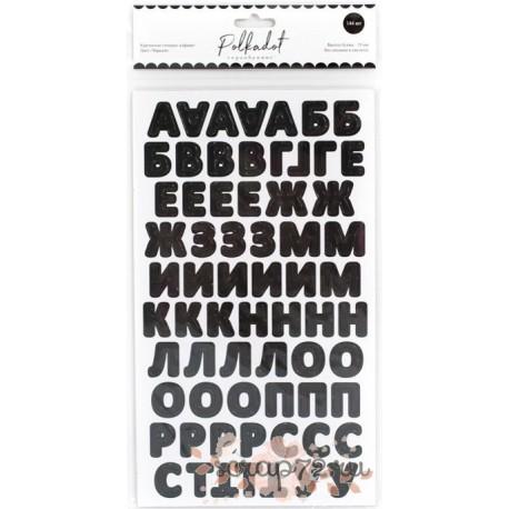 """Картонные стикеры - алфавит """"Чёрный"""""""