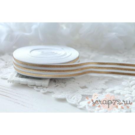 Лента-резинка, цвет белый с золотыми полосками, ширина 16мм, отрез 90см