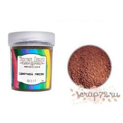 Цветной песок «Кофейный», 65гр