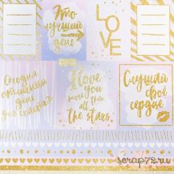 Бумага для скрапбукинга с блёстками «Слушай своё сердце», 30,5 х 30,5см, 180 г/м