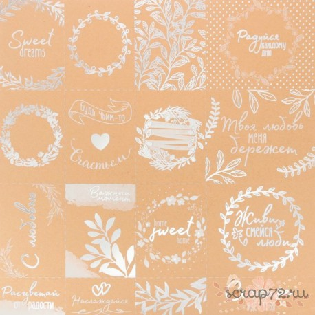 Бумага крафтовая для скрапбукинга с фольгированием «С любовью», 30,5 х 30,5 см, 250 г/м