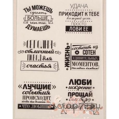 "Калька декоративная ""Живи мечтой"", 21 х 29,5 см"