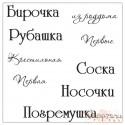 "Набор штампов Бирочка, коллекция ""Наш малыш"", 10,5х10,5 см FD4010025"