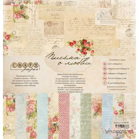 """Набор бумаги """"Письма о любви"""", 30*30см, 12 двуст. листов и 2 одност. листа, 190 гр/м2"""