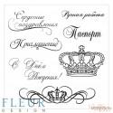 """Набор штампов Надписи и короны, коллекция """"Надписи"""", 10,5х10,5 см FD4010016"""