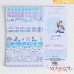 Набор бумаги для скрапбукинга с фольгированием «Моя прекрасная мама», 12 листов