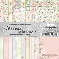 """Набор бумаги 20х20 см """"Мечты невесты"""", 12 листов"""
