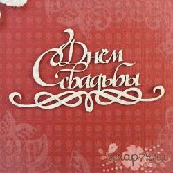 """Чипборд """"С днем свадьбы"""""""