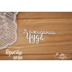 """Чипборд """"В ожидании чуда - 2"""""""
