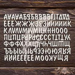 Алфавит №1