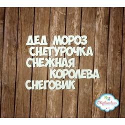 "Чипборд ""Серия ""Фразы"". Зимний [2]"""
