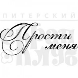 """ФП печать """"Прости меня"""", 2.9х1.2см"""