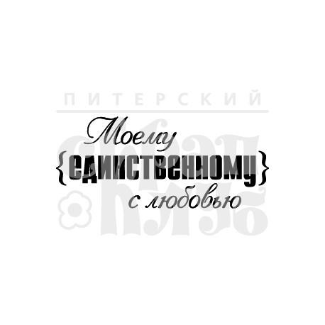 """ФП печать """"Моему единственному"""", 3.3х1.4см"""