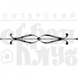 """ФП печать """"Виньетка 1"""", 0.5х3.5см"""
