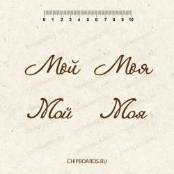 "Чипборд ""Мой-моя"""