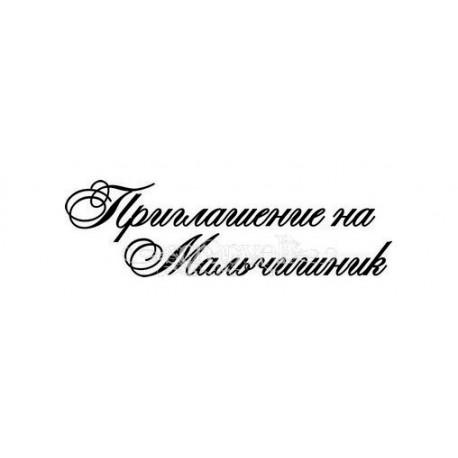 """Штамп прозрачный """"Приглашение на мальчишник-11"""" Коллекция Александра, 5*1.5см"""