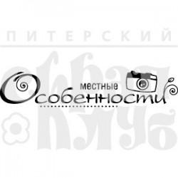 """ФП печать """"Местные особенности"""", 5.6х2.1см"""