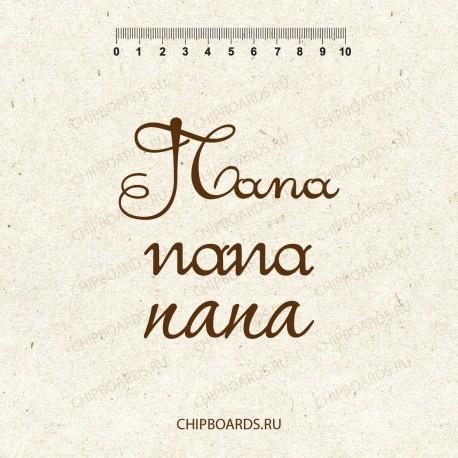 """Чипборд """"Папа"""""""