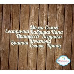 """Чипборд """"Серия """"Фразы"""". Семья"""""""
