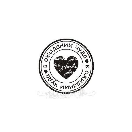 """Штамп прозрачный """"Печать В ожидании чуда"""", 3*3см"""