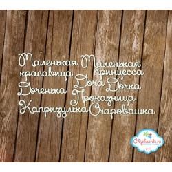 """Чипборд """"Серия """"Фразы"""". Комплект №5. Дочка"""""""
