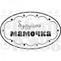 """ФП печать """"Будущая мамочка"""", 3.6х2.2см"""