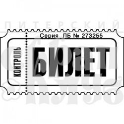 """ФП печать """"Билет"""", 4х2.1см"""