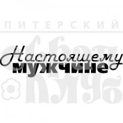 """ФП печать """"Настоящему мужчине"""", 6.3х1.6см"""