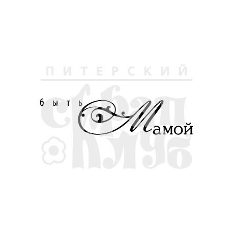 """ФП печать """"Быть мамой"""", 6.6х1.6см"""