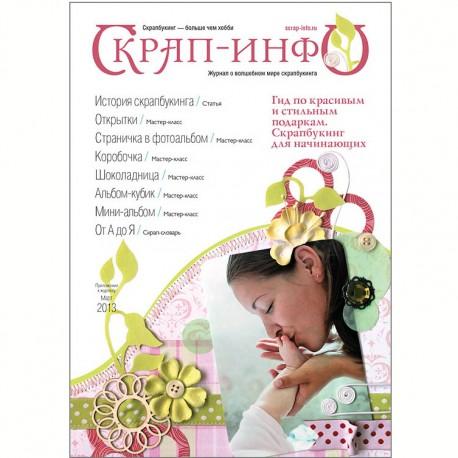 """Приложение к журналу """"Скрап-Инфо"""" - мастер-классы для новичков (март 2013)"""
