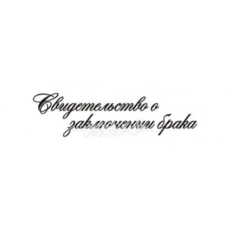 """Штамп прозрачный """"Свидетельство о заключении брака-5"""", 7*1.9см"""