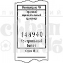 """ФП печать """"Контрольный билет"""", 5х2.6см"""