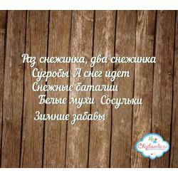 "Чипборд ""Серия ""Фразы"". Зимний [4]"""
