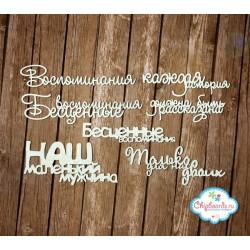 """Чипборд """"Серия """"Фразы"""". Комплект №1"""""""