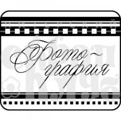 """ФП печать """"Фото-графия"""", 4х3.4см"""