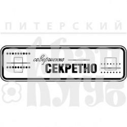 """ФП печать """"Совершенно секретно"""", 7х2см"""