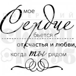 """ФП печать """"Сердце бьется от счастья"""", 4.3х3.8"""