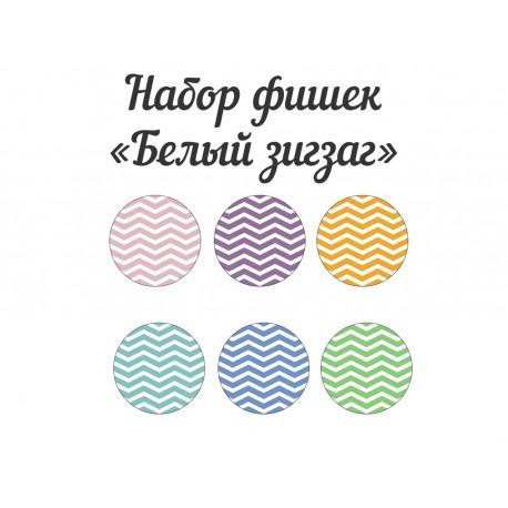 Набор фишек «Белый зигзаг»