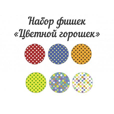 Набор фишек «Цветной горошек»