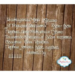 """Чипборд """"Серия """"Фразы"""". Комплект №7. Первый год"""", 8мм"""