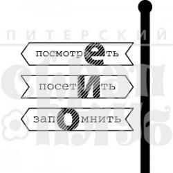 """ФП печать """"Указатели"""", 5х4см"""