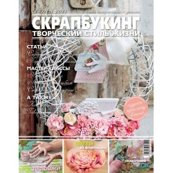 Журнал СКРАПБУКИНГ Творческий стиль жизни №3-2014