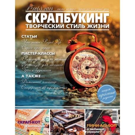 Журнал СКРАПБУКИНГ Творческий стиль жизни №4-2014