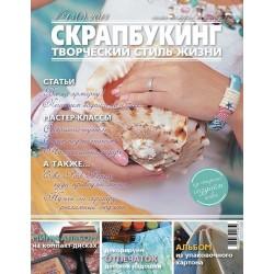 Журнал СКРАПБУКИНГ Творческий стиль жизни №5-2013.Из старого создаём новое