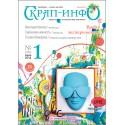 """Журнал """"Скрап-Инфо"""" 2014г. № 1 (февраль)"""