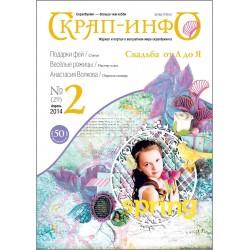 """Журнал """"Скрап-Инфо"""" 2014г. № 2 (апрель)"""