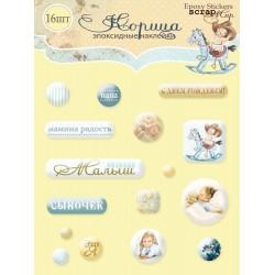 Набор эпоксидных наклеек 16шт от Scrapmir Корица