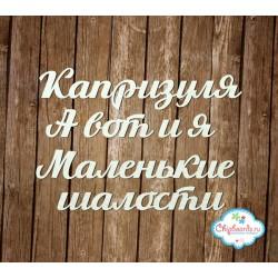 "Чипборд ""Фразы для Альбома 1"", 7.5мм"