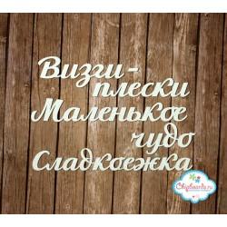"Чипборд ""Фразы для Альбома 2"", 9.5мм"